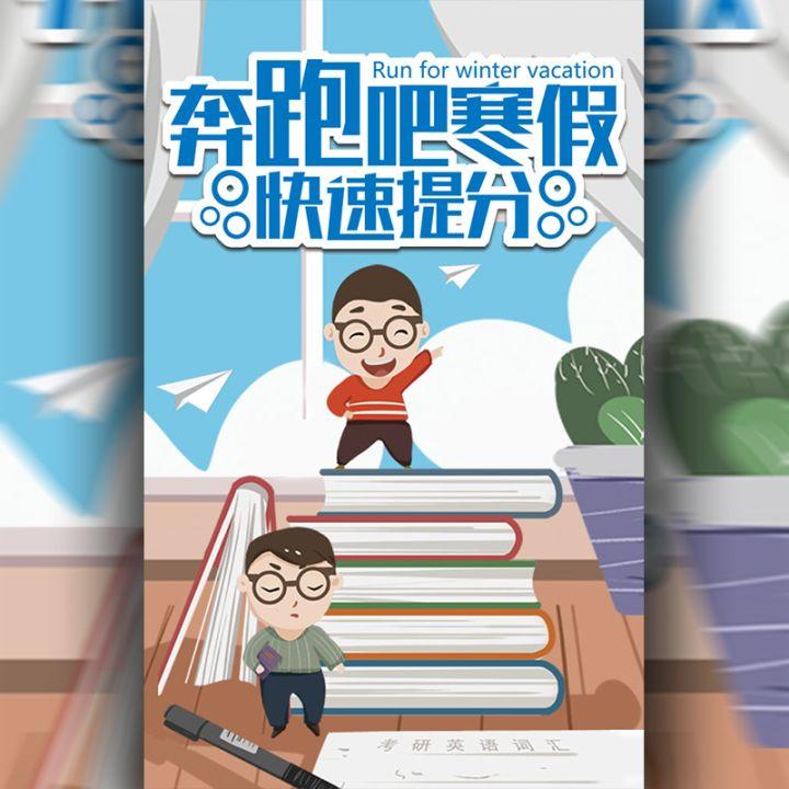寒假班补习招生宣传课外辅导家教作业讲解招生