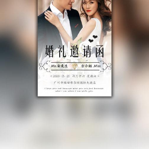 高端简约时尚韩式大气唯美婚礼邀请函