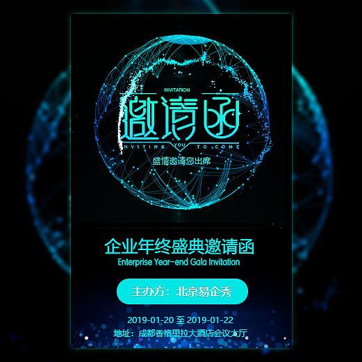 企业年会年度盛典新品发布经典蓝色科技感邀请函