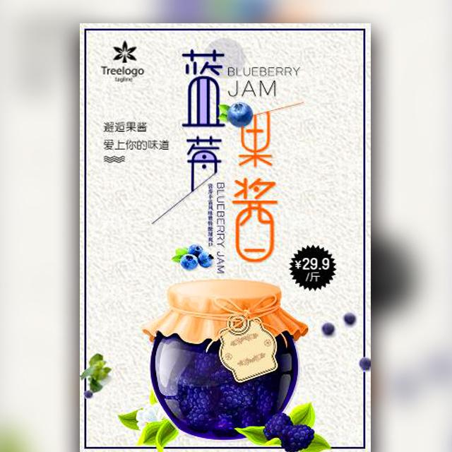 小清新创意果蔬店美味蓝莓果酱宣传