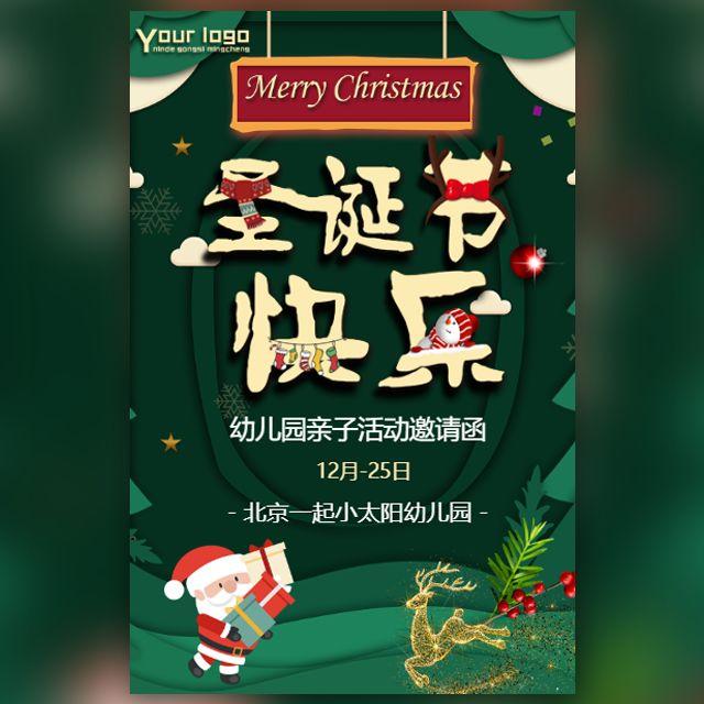 大气圣诞节幼儿园邀请函亲子活动
