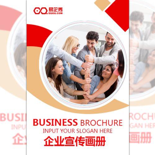 红色简洁大气企业宣传画册模板