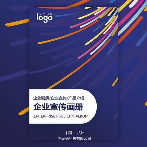 彩条公司简介企业宣传企业画册产品介绍
