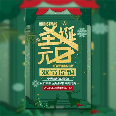 清新圣诞元旦双节促销活动商超家装活动促销宣传