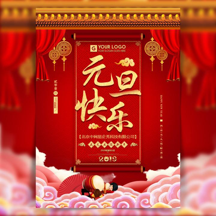 元旦新年祝福贺卡企业宣传客户答谢