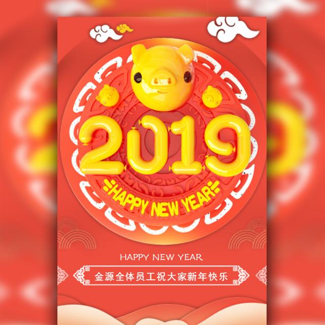 2019元旦新年企业祝福贺卡红色喜庆风