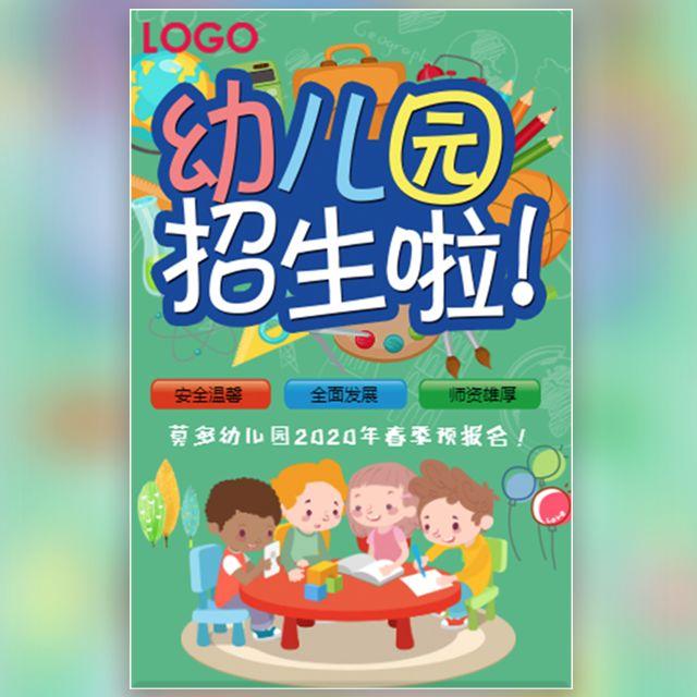 幼儿园特惠招生托管幼稚园春季预报名通用画册