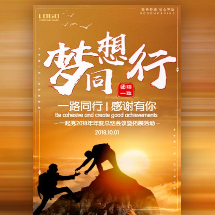 大气企业年度会议总结团队拓展活动员工风采宣传相册