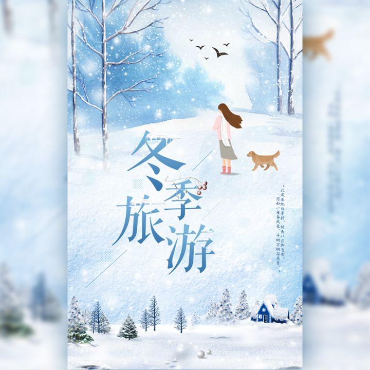 小清新冬季旅游社活动促销宣传通用模板