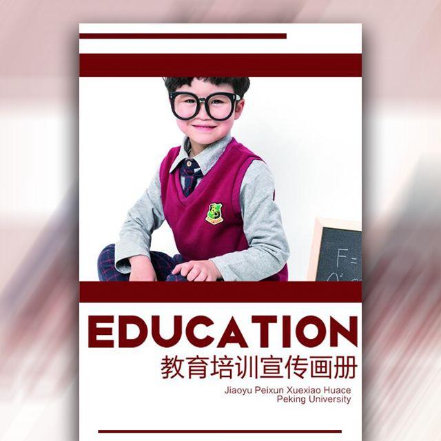教育培训宣传画册简约风格模板