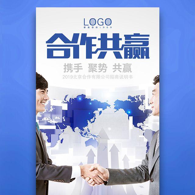 企业宣传画册公司简介品牌宣传招商合作共赢