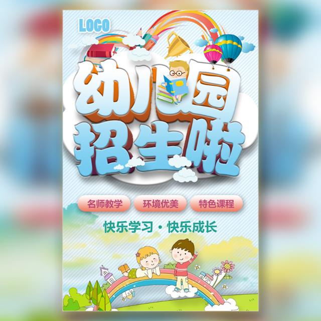 卡通风幼儿园春季招生简章模板