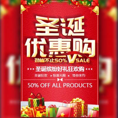 圣诞节节日促销活动宣传家电数码促销电商促销活动