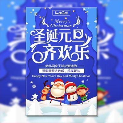圣诞元旦双节幼儿园亲子活动邀请函早教中心活动邀请