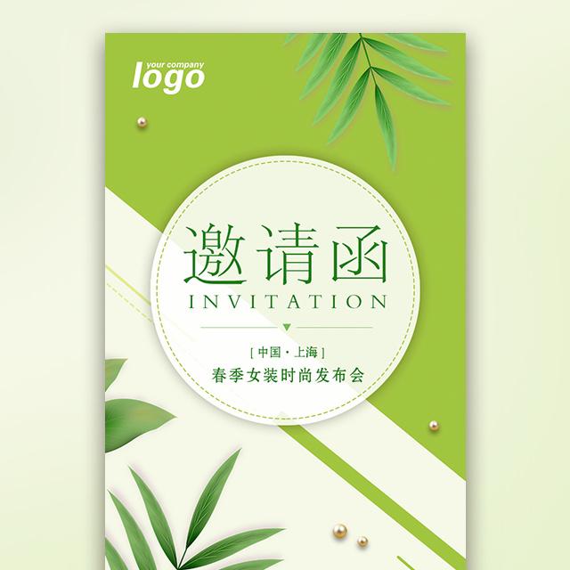 绿色清新邀请函春季服装发布会展会论坛会议峰会邀请
