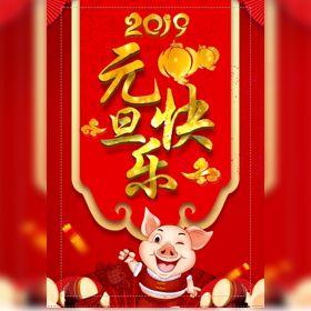 2019动态元旦祝福贺卡企业拜年新年祝福猪年大吉