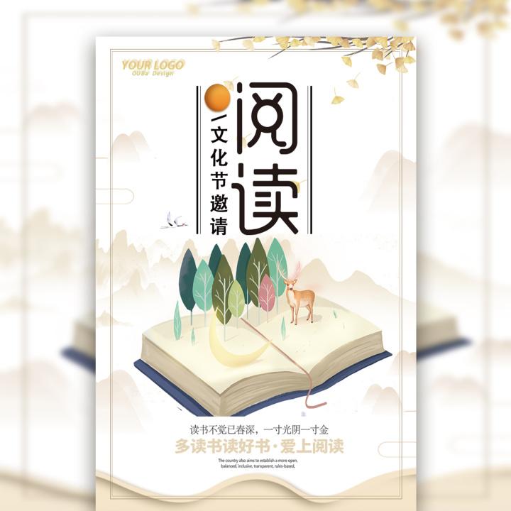 阅读文化节活动邀请书本签售会活动世界读书日宣传