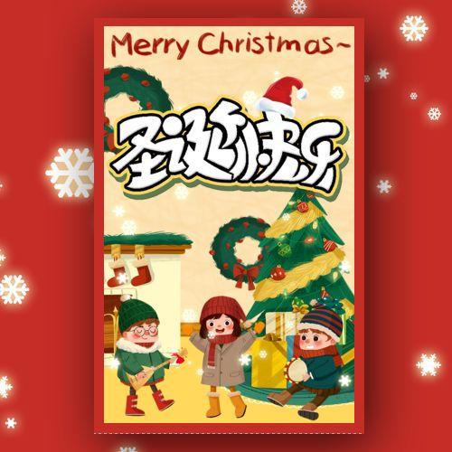圣诞节创意快闪邀请函幼儿园亲子活动小学