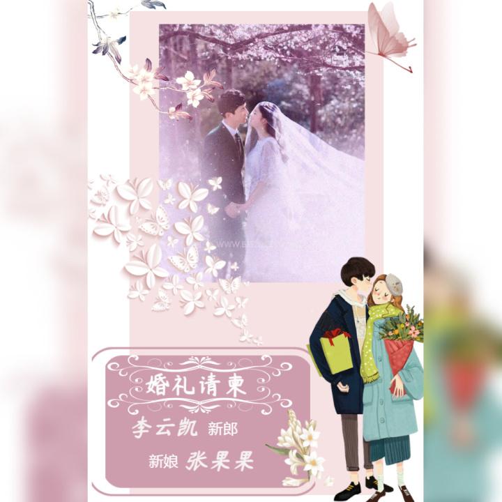 紫色浪漫婚礼邀请函