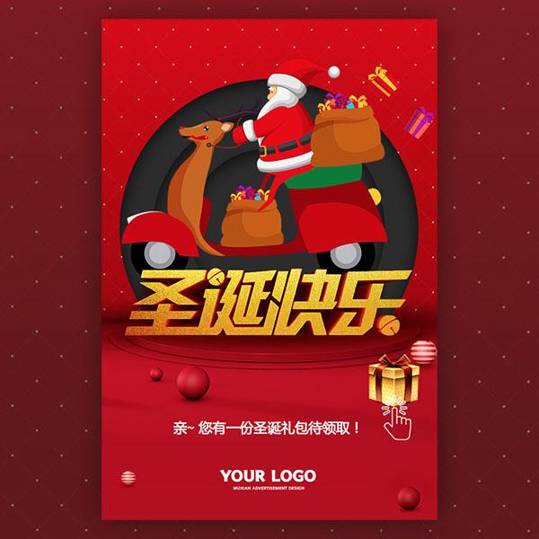 红色简约圣诞节祝福促销圣诞快乐