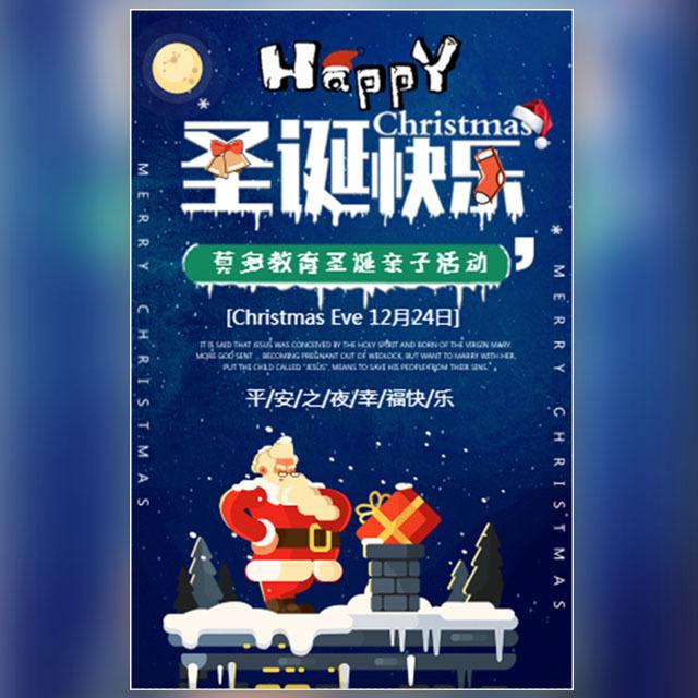 飘雪圣诞亲子活动幼儿园教育机构平安夜派对通用邀请