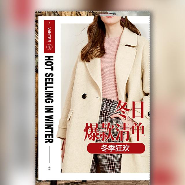 女装服饰冬季促销