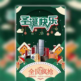 创意微信圣诞全民疯抢活动促销产品推广