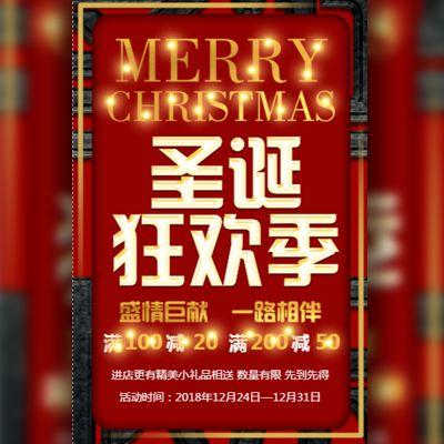 红色圣诞节促销活动数码家电促销宣传