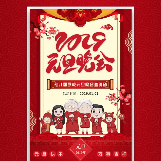 2019中小学校幼儿园元旦亲子活动邀请函元旦文艺晚会