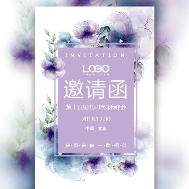 高端大气紫色会议活动邀请函公司客户答谢会企业峰会