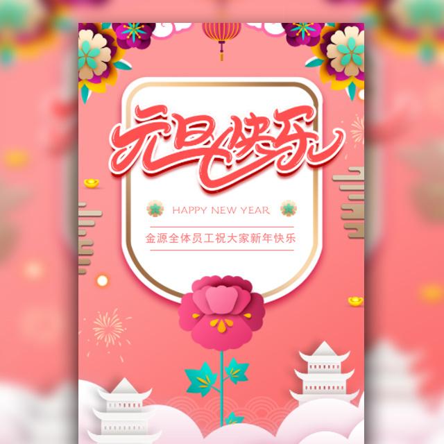 2019元旦新年企业祝福贺卡清新喜庆中国风