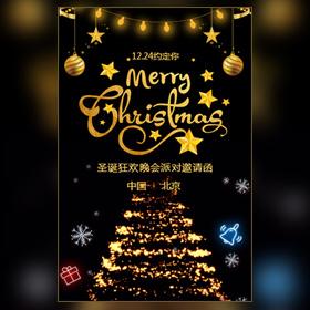 黑金圣诞派对活动邀请函动态圣诞节活动邀请函