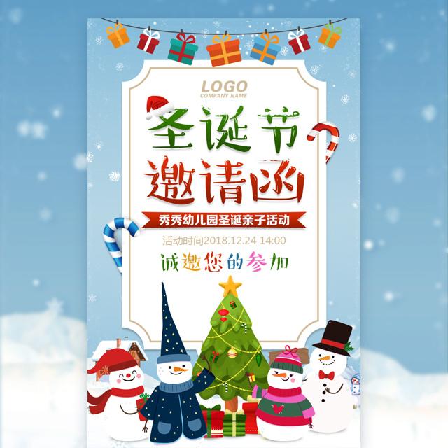 时尚卡通圣诞节邀请函圣诞节幼儿园亲子活动邀请函