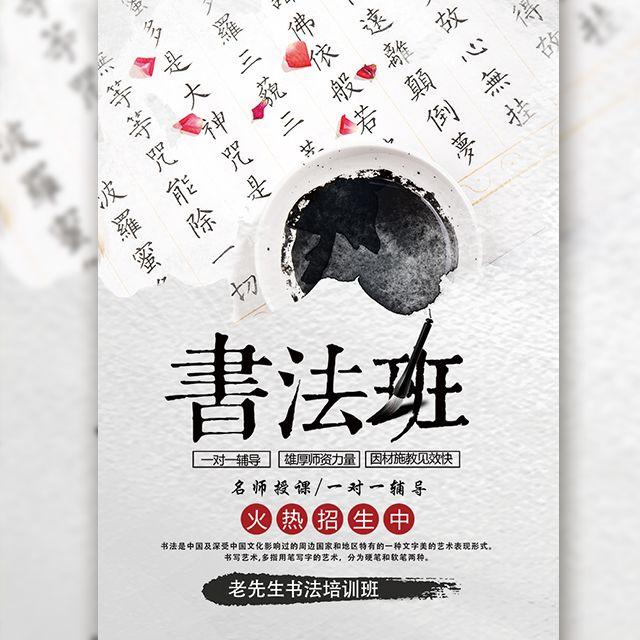 中国风寒假青少年书法培训班报名招生优惠宣传