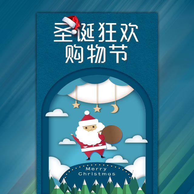 长页面圣诞狂欢化妆品促销宣传微信广告微官网