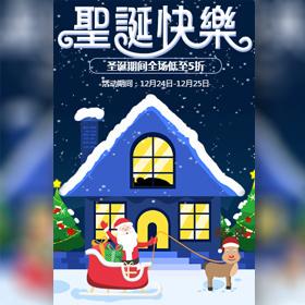 圣诞快乐产品促销