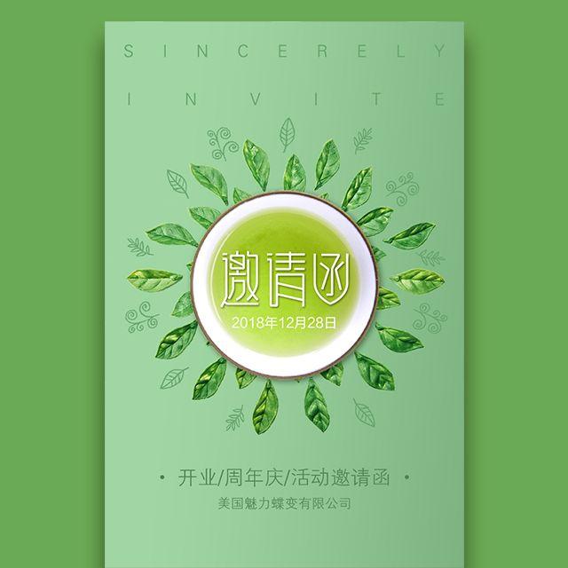 绿色小清新活动邀请函开业宣传周年庆订货会