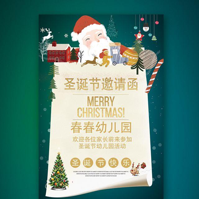 幼儿园圣诞节活动邀请函学校圣诞节亲子活动