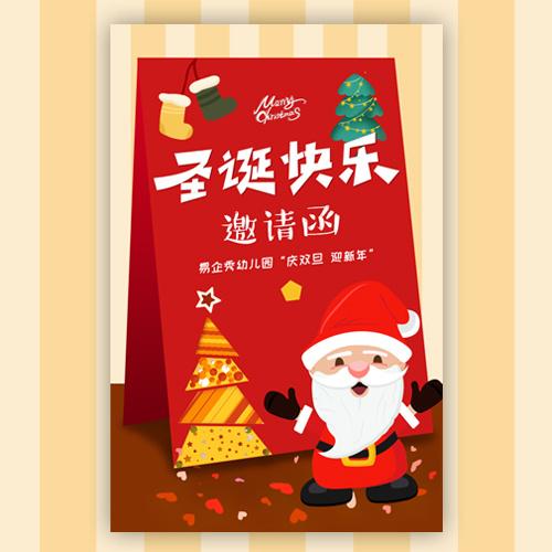 红色卡片圣诞节幼儿园邀请函