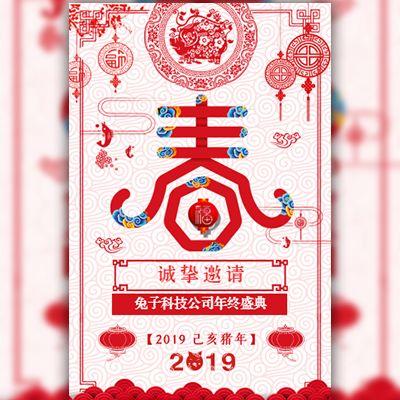 元旦春节祝福年会客户答谢会企业年会邀请函