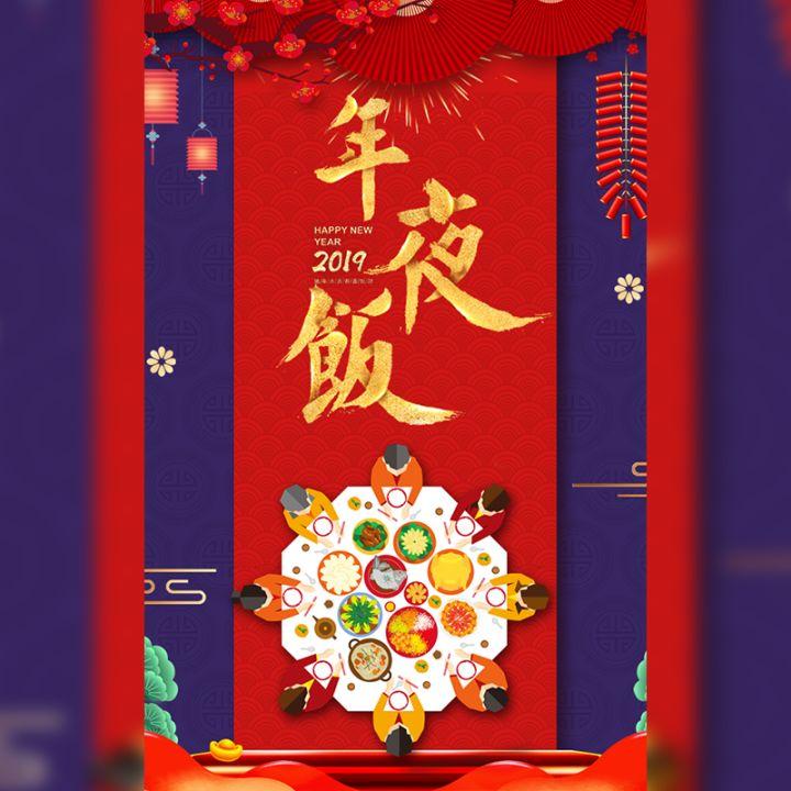 年夜饭酒店活动宣传推广通用模板