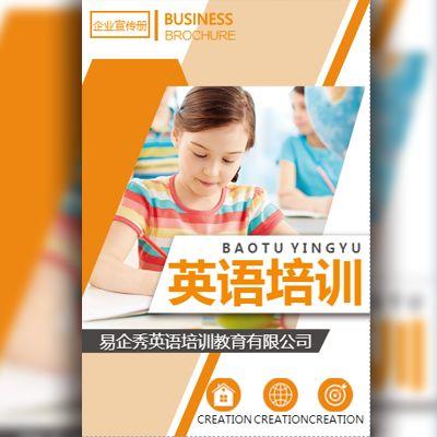 简约英语培训外语补习班招生宣传画册招生简章