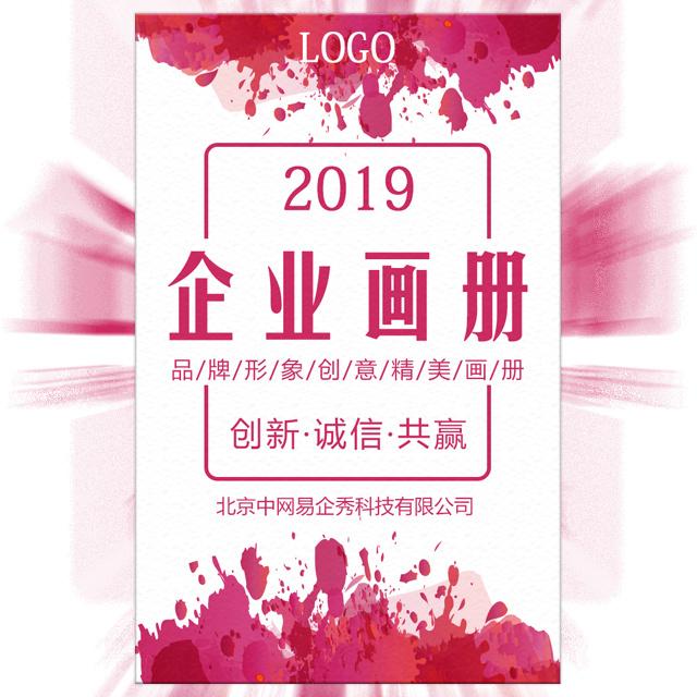 高端粉色水墨企业宣传画册公司简介产品宣传品牌推广