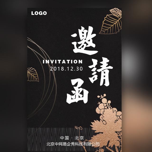 时尚复古简约简洁企业会议会展峰会学术论坛邀请函