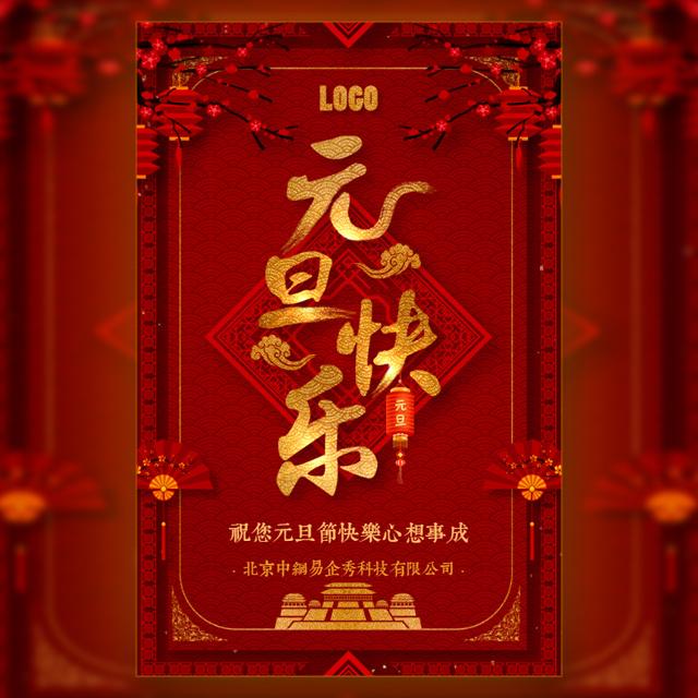 中国风元旦节祝福贺卡品牌产品宣传通用模板