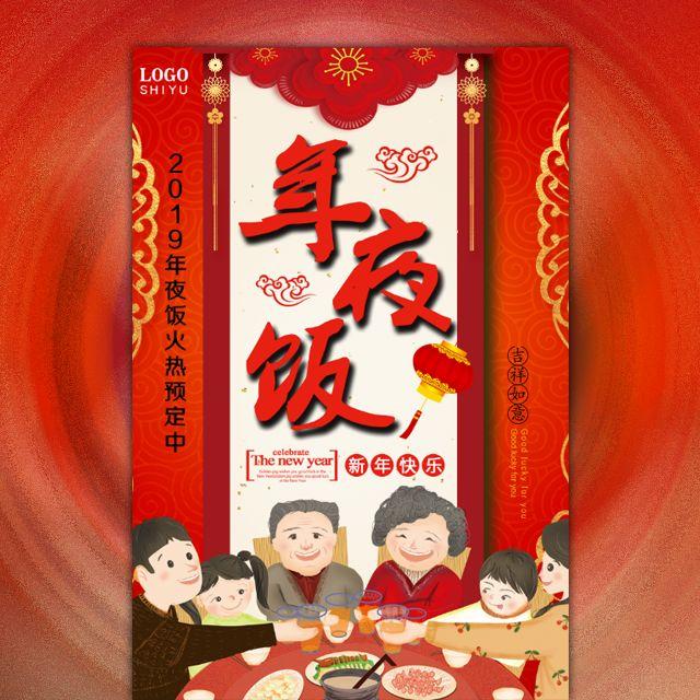 2019年夜饭预订餐饮美食促销宣传中国风