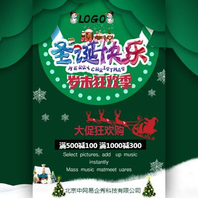 圣诞节大促产品促销广告