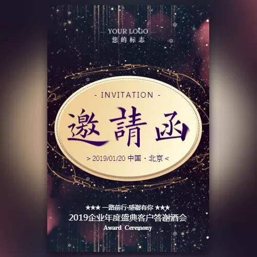 免费版高端质感炫美年度盛典邀请函年会活动