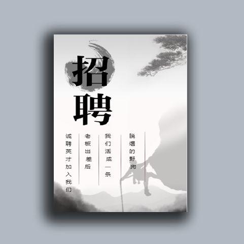 中国风企业招聘招贤纳士
