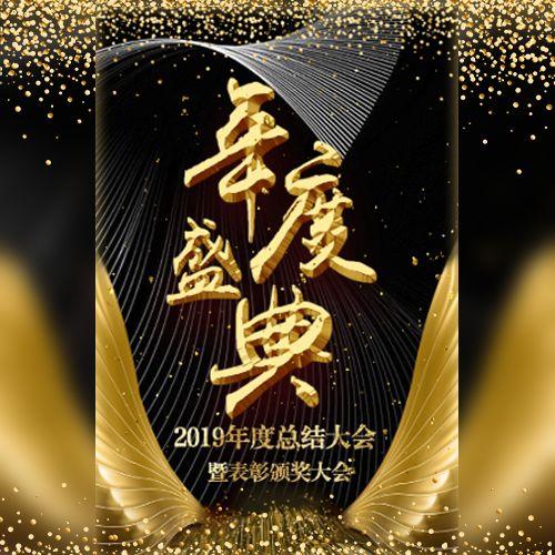 一镜到底震撼年会年度盛典表彰大会高端黑金邀请函